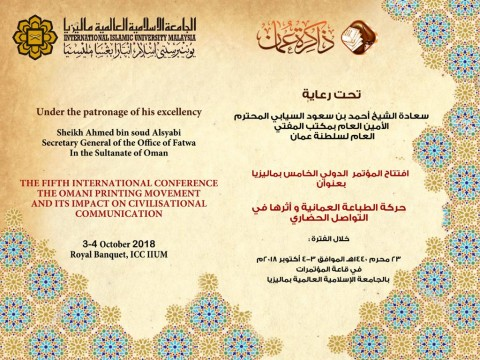 The Fifth International Conference on The Omani Printing Movement And Its Impact on Civilisational Communication.