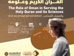 INTERNATIONAL CONFERENCE ON OMAN'S ROLE IN THE SERVICE OF THE HOLY QURAN AND ITS SCIENCES