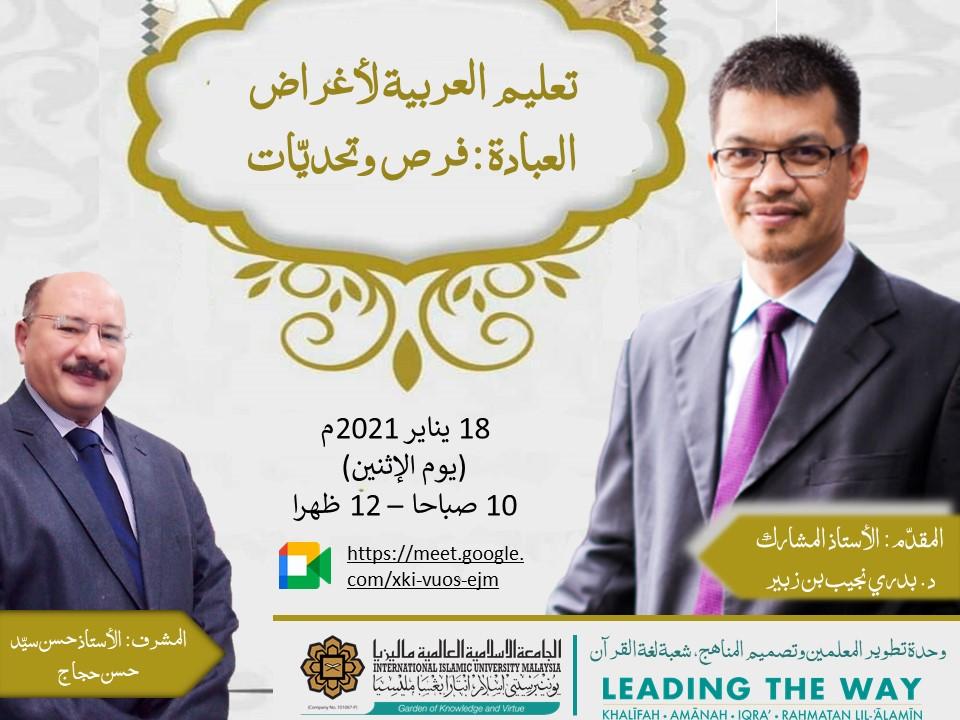 تعليم العربية لأغراض العبادة: فرص وتحديات