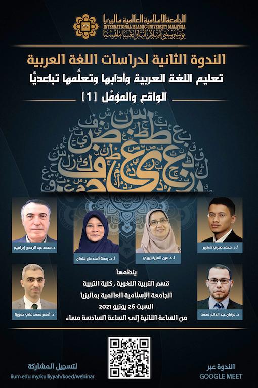 الندوة الثانية لدراسة اللغة العربية